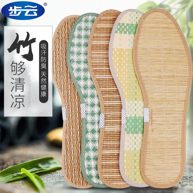 步云竹炭防臭吸汗竹子纤维凉鞋垫