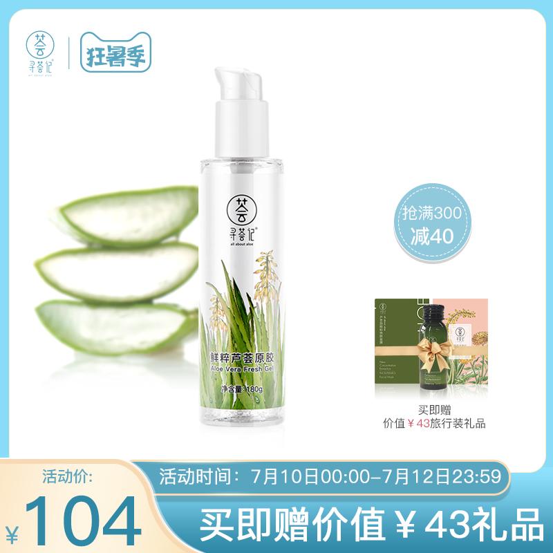 尋薈記蘆薈膠凝膠膏正品補水保濕面霜曬后修復護膚品180g 男女