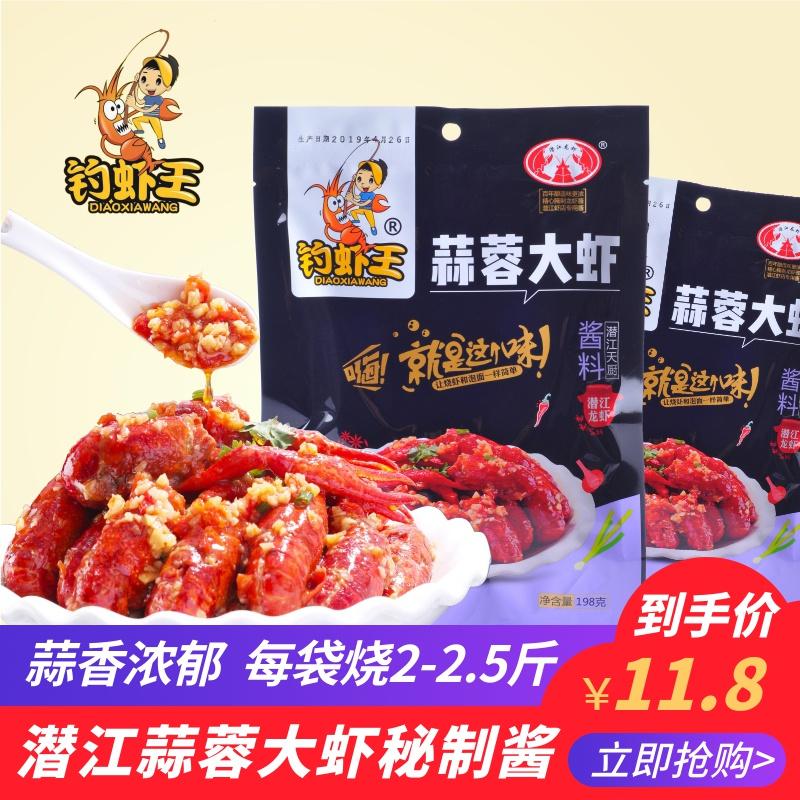 钓虾王潜江蒜蓉198g生蚝扇贝调味料
