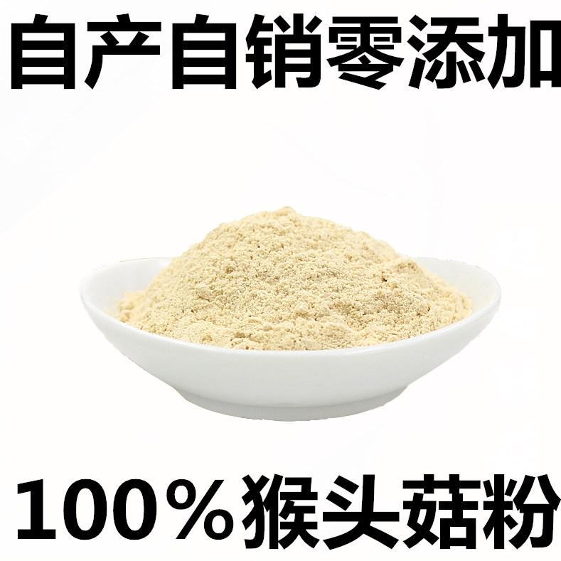 古田农家猴头菇粉 自磨粉营养粉养胃粉纯无硫熏猴菇干货 250g包邮