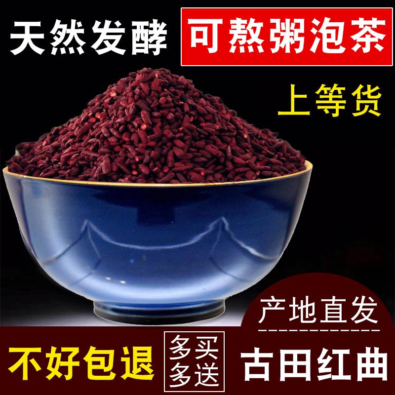 正宗古田天然发酵红曲米粉可食用色素粉烘焙原料酒曲熬粥红曲米