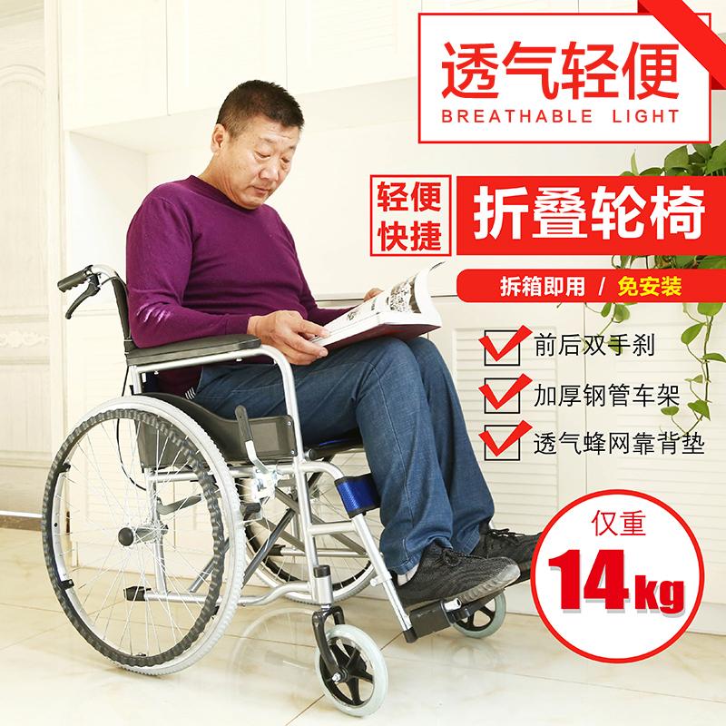 三强 轮椅折叠轻便老人手推车超轻便携残疾人老年多功能代步车