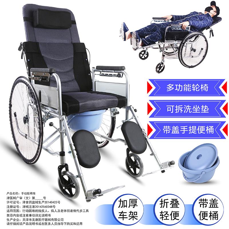 三强全躺轮椅轻便折叠带坐便多功能老人便携残疾人老年代步手推车