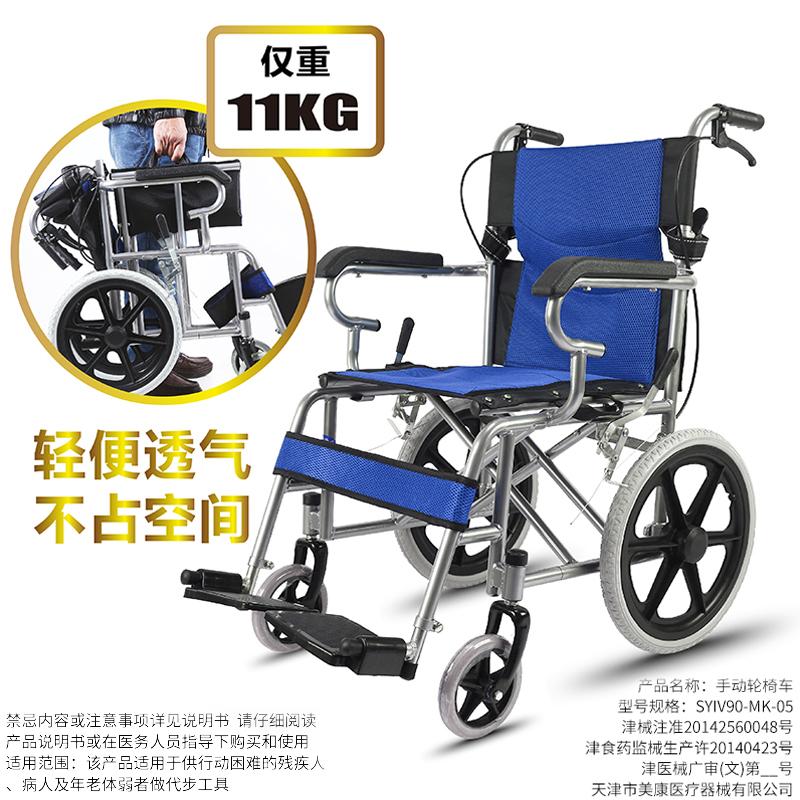 三强折叠轻便小便携老年人轮椅车(用792元券)