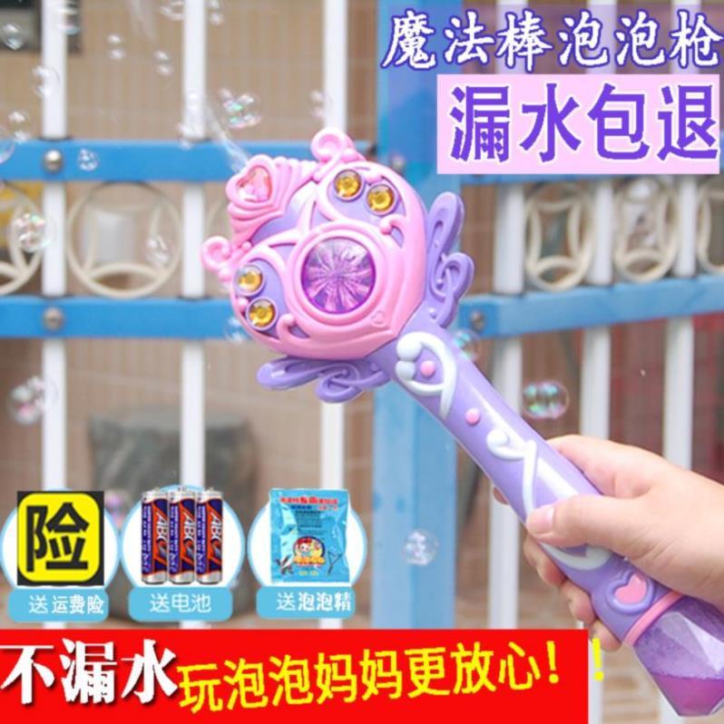 限10000张券手摇手动泡泡机玩具大号电动带灯模型便携租赁女童泡水发光棒浴室