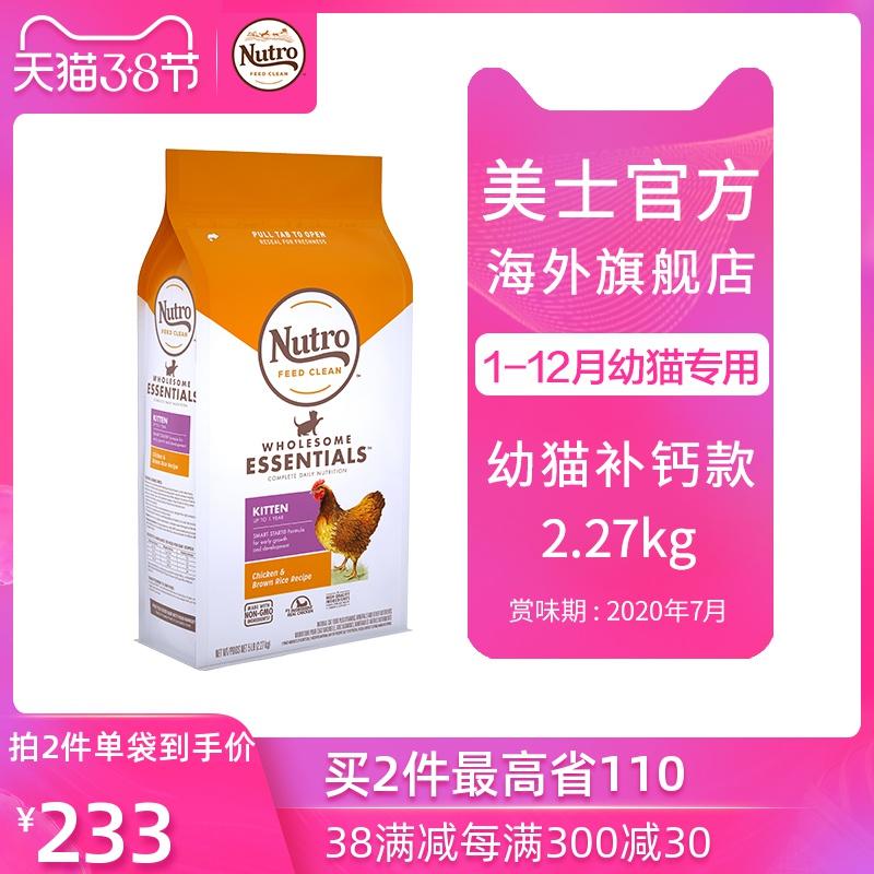 美士Nutro进口天然小幼猫鸡肉猫粮5磅1-4-12个月布偶美式奶糕官方优惠券