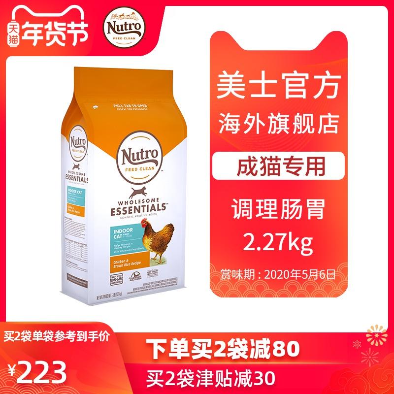 美士猫粮:美士Nutro进口天然粮鲜鸡肉猫粮5磅排毛球全价猫粮