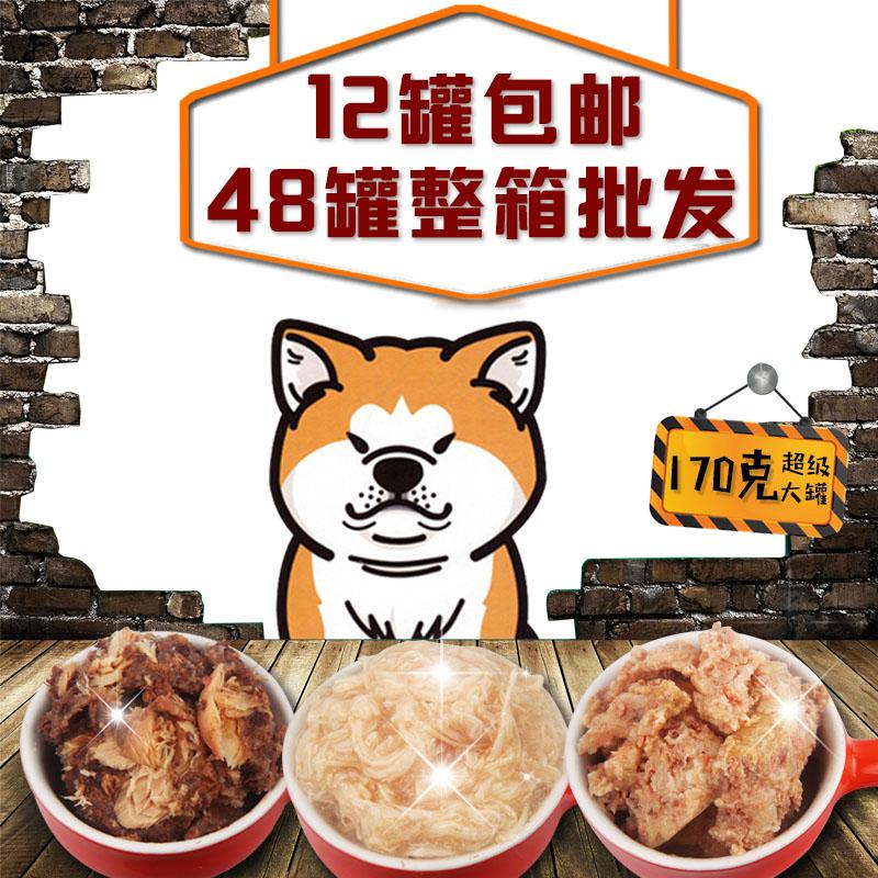 宠物猫狗出口鲜肉罐头半湿粮拌饭佳品鸡肉牛肉鱼味促进吸收去泪痕