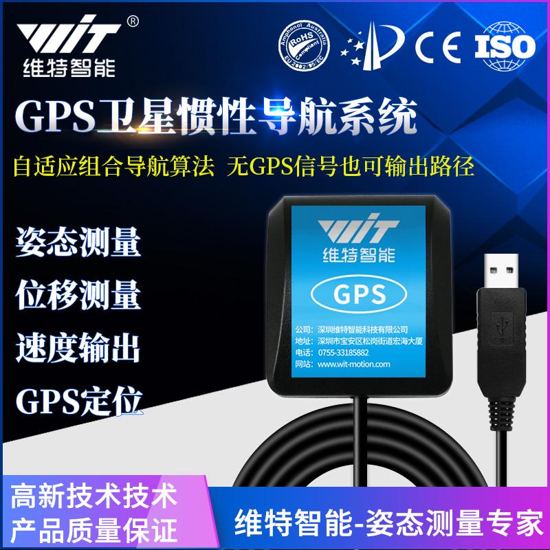 北斗+惯导GPSIMU加速度计姿态陀螺仪传感器地下室稳定可用WIT-IMU