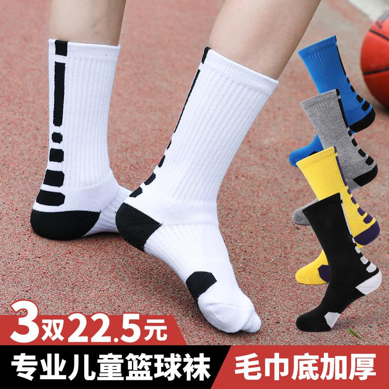 儿童篮球袜子高筒专业中筒毛巾底小孩运动袜短筒小学生中大童男童