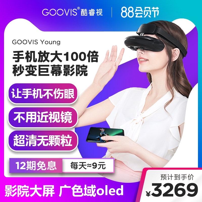 GOOVIS Young手机影院 非vr眼镜一体机游戏头戴显示器支持华为手机Ma