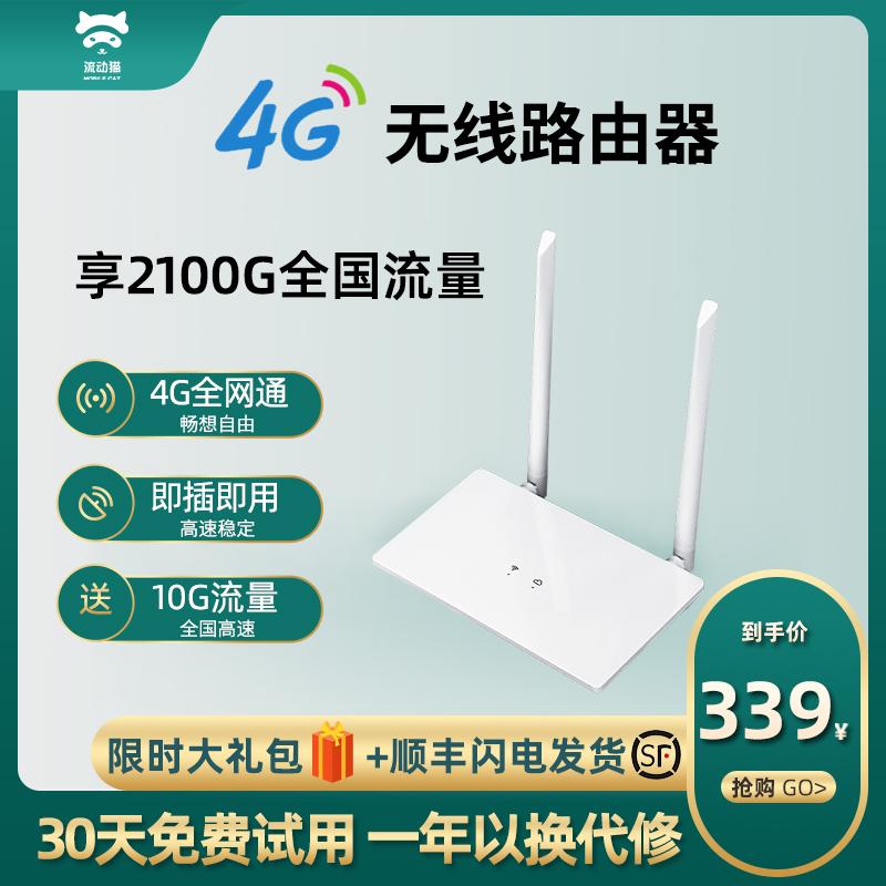 随身wifi无限流量移动4g无线路由器免插卡物联网网卡台式机笔记本神器上网卡托车载无线网络路由器移动上网宝