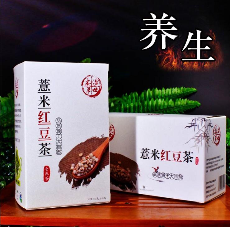 治世本草红豆薏米茶健康爆款袋泡茶券后38.00元