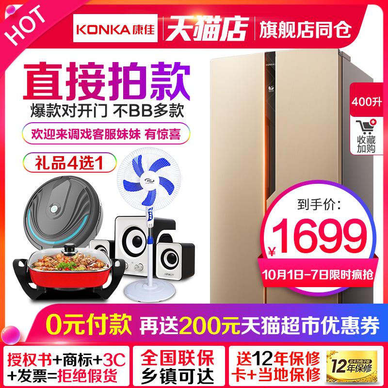 Konka/康佳 BCD-400EGX5S 双开门冰箱电脑温控 家用对开门电冰箱限100000张券