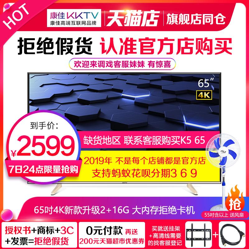 2599.00元包邮kktv ak65康佳65寸16g 4k超电视机