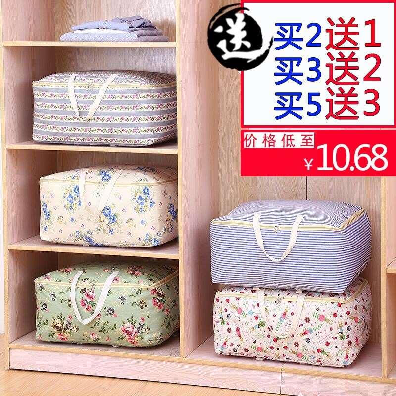 衣服收纳袋整理装被子的袋子防水家用棉被衣物超大搬家打包行李袋