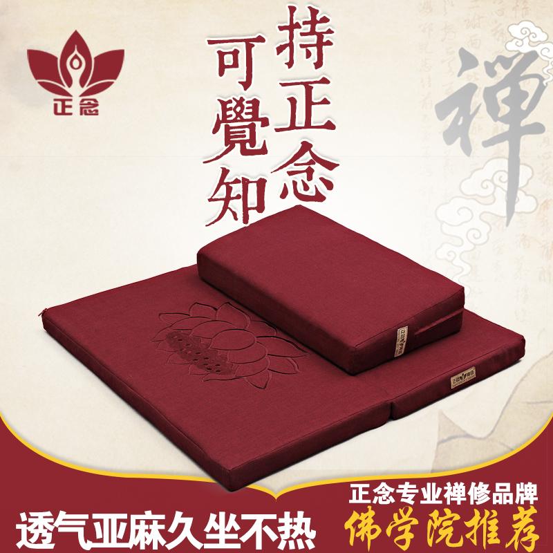 Подушки для медитации Артикул 17769400824