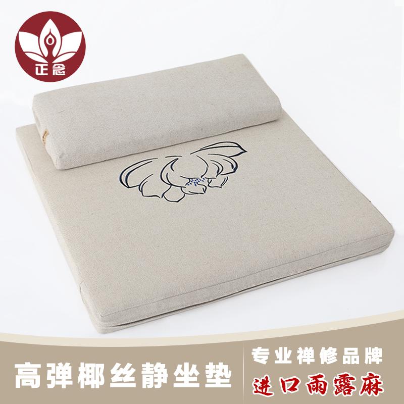 Подушки для медитации Артикул 44928055375