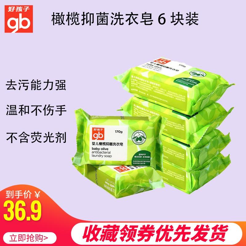 好孩子婴儿橄榄抑菌洗衣皂新生宝宝尿布肥皂无磷荧光剂肥皂170g*6,可领取3元天猫优惠券