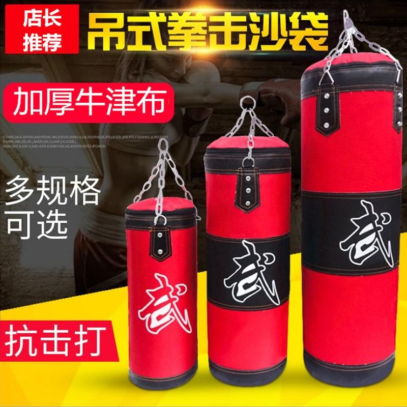 拳击沙袋沙包吊式实心散打泰拳训练体育用品成人儿童家用健身器材