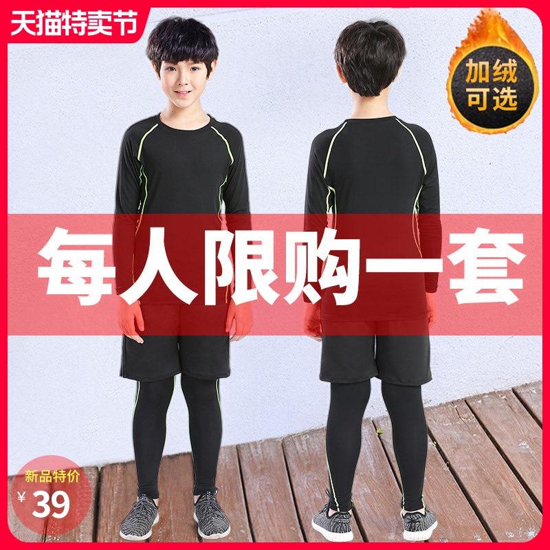 儿童紧身衣训练服套装男篮球足球运动健身速干打底小学生秋冬跑步