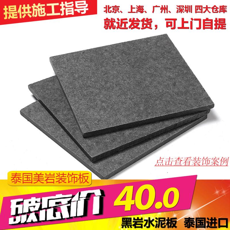 厂家直销LOFT风装饰板黑岩板水泥板墙面纤维板1220*2440*8mm