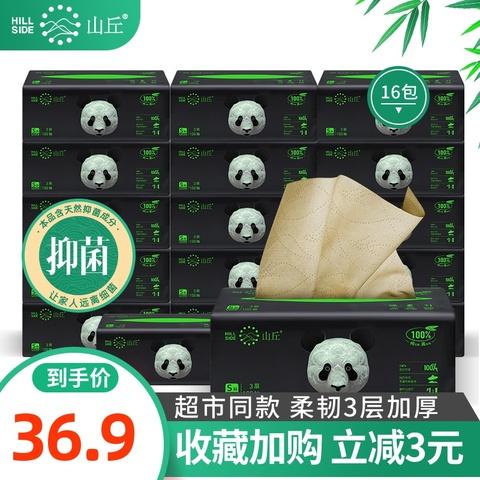 山丘竹浆抽纸家用实惠装整箱纸巾大包加厚抽取式餐巾纸原浆卫生纸
