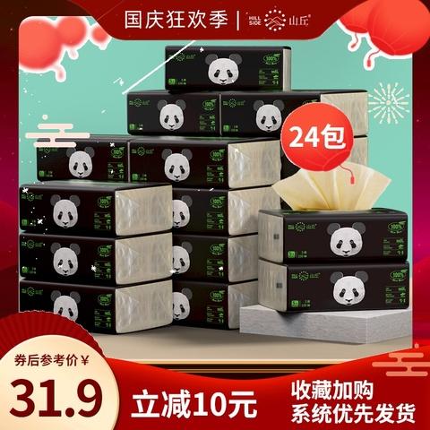 山丘 熊猫纸加厚大包抽纸家用实惠装整箱24包餐巾纸本色卫生纸