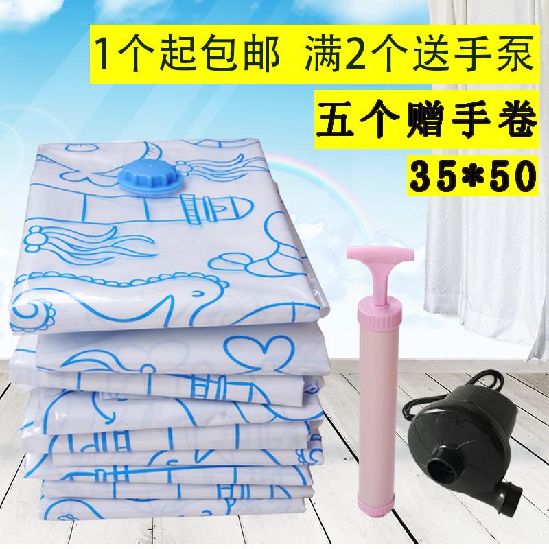 家用抽气真空压缩袋透明棉被衣服打包搬家袋行李箱衣物收纳整理袋满5.16元可用1元优惠券