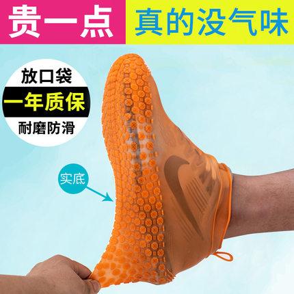 雨鞋套男女防雨脚套防滑加厚耐磨底硅胶防水鞋套下雨天儿童雨靴套