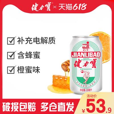 健力宝国潮经典纪念款橙蜜味含汽运动碳酸饮料330ml*24罐整箱