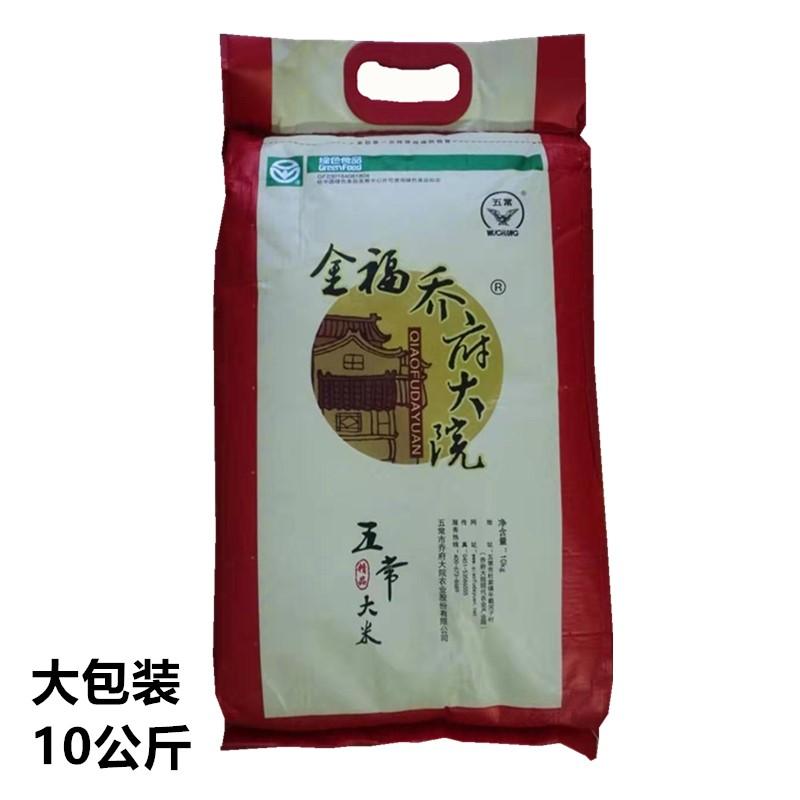 Xinmiqiao mansion northeast rice Wuchang rice Qiaofu courtyard rice 10kg