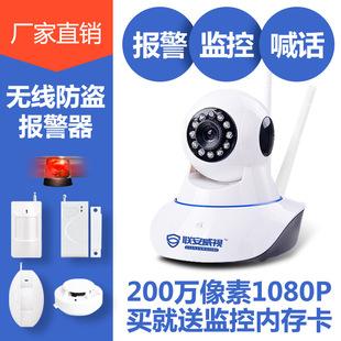 声光防盗报警器家用 无线监控摄像头 燃气烟雾门磁红外线警报设备价格