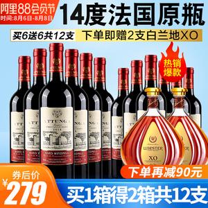 买1箱送1箱奥图纳法国原瓶进口红酒14度干红葡萄酒整箱12支装送XO