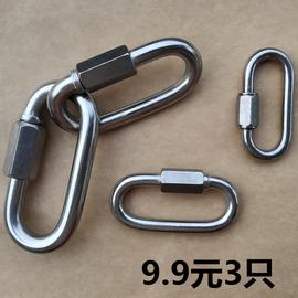 快速接环304不锈钢螺母扣登山扣链条接扣连接环梅龙锁安全连接器图片