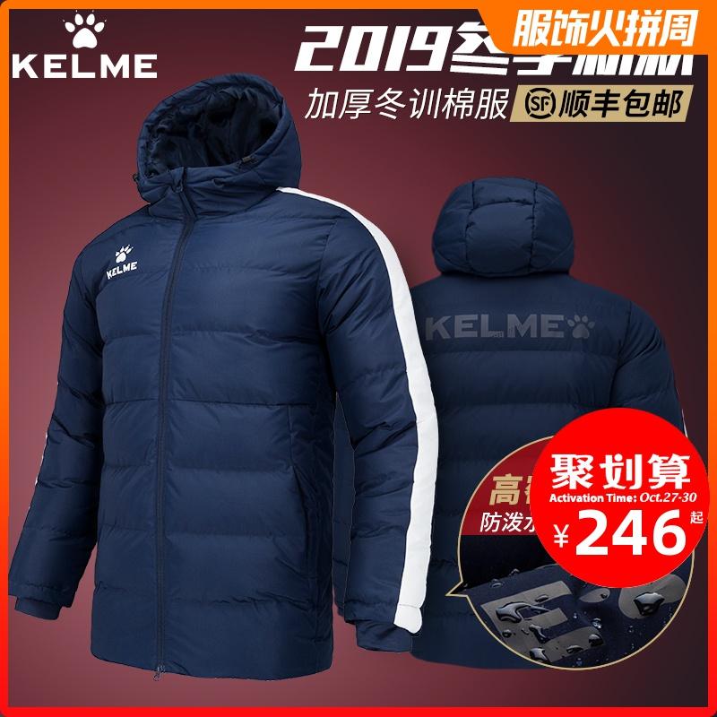 卡尔美运动棉服棉衣男儿童棉袄短款加厚足球训练体育生冬训棉外套