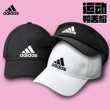 Adidas sport cap male and female outdoor sunshade cap soccer running Adidas baseball cap duck tongue cap