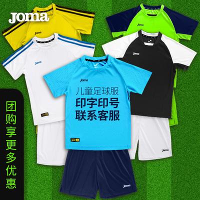 joma足球服儿童短袖比赛训练球衣足球服套装男童定制足球训练球服