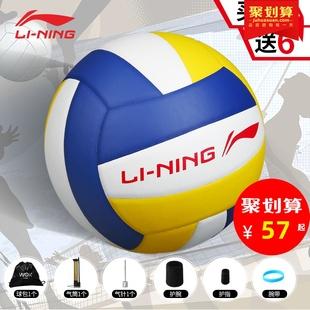 李宁5号排球正品软中学生室内训练比赛大学生中考体育专用排球品牌