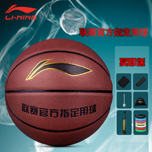 Li Ning Basketball No.5 No.6 No.7 Male and Female Kindergarten Children's Anti-skid and Wear-resistant Blue indoor and outdoor