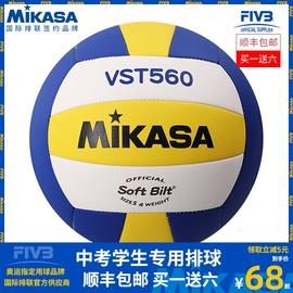 MIKASA米卡萨排球中考学生专用男中学生考试初中生儿童排球硬排