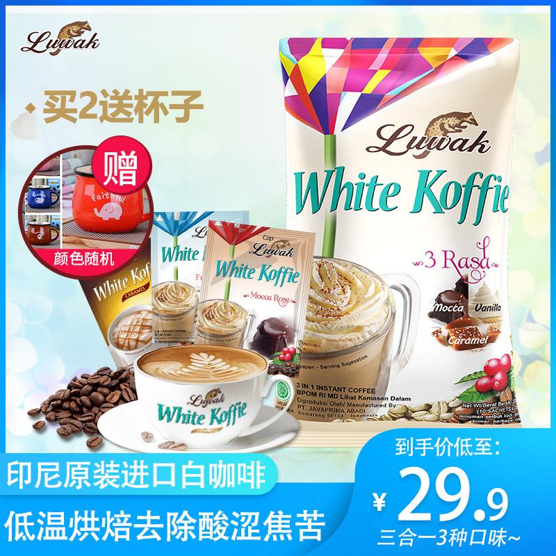 限10000张券Luwak/焦糖/摩卡/香草三合一白咖啡印尼进口猫屎咖啡200g20g*10包