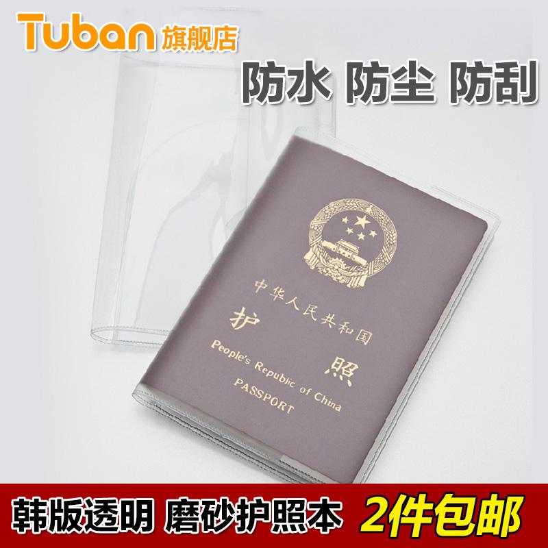 护照套旅行护照夹套证件包磨砂透明护照套证件护照保护套护照夹