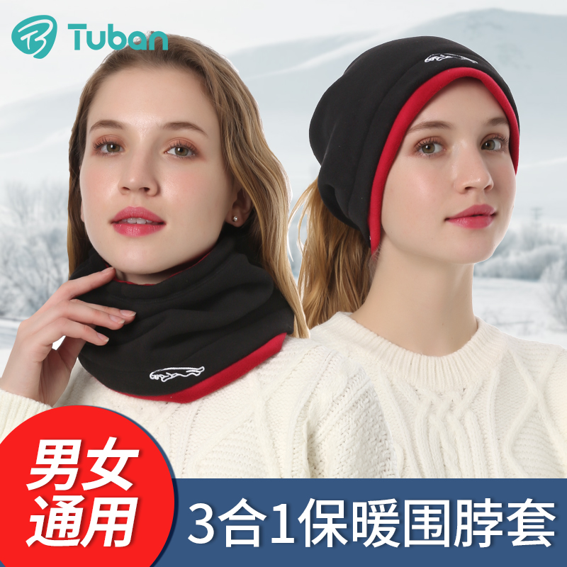围脖冬季男女保暖脖套加绒加厚防风防寒骑行面罩围巾护颈头套