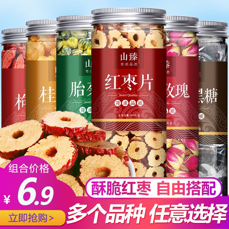 新疆红枣片红枣干片泡水干吃无核即食大枣泡水喝特级香酥泡茶专用