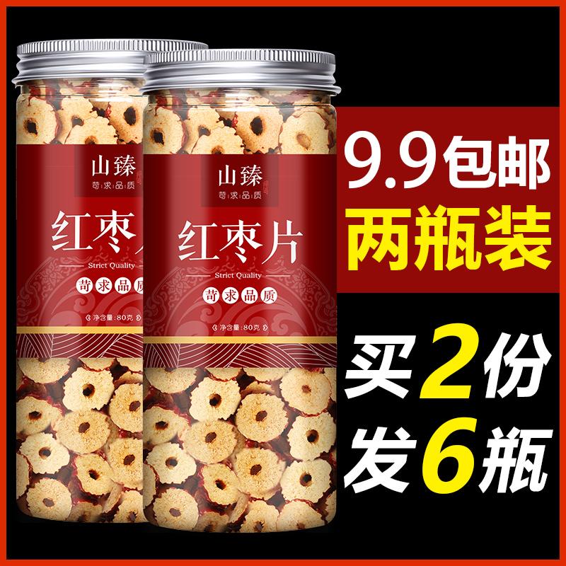 【买1送1】花草茶 红枣干 红枣片新疆大枣无核泡茶泡水喝的东西