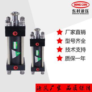 东莞现货HOB80*100液压重型油缸 注塑机械液压油缸定制 模具油缸