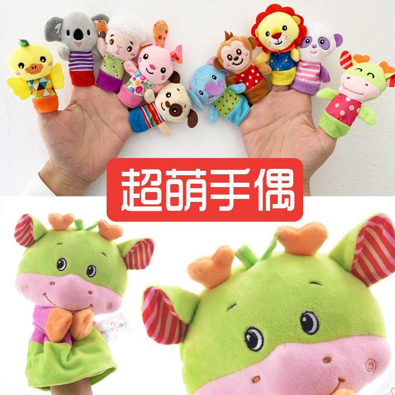 10-27新券婴儿0讲故事手偶1-2岁动物手套手指偶幼儿园卡通安抚玩偶毛绒玩具