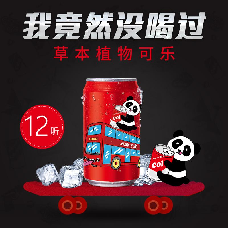 天府可乐330mlx12罐 易拉罐复兴纪念版 草本植物饮料网红碳酸汽水