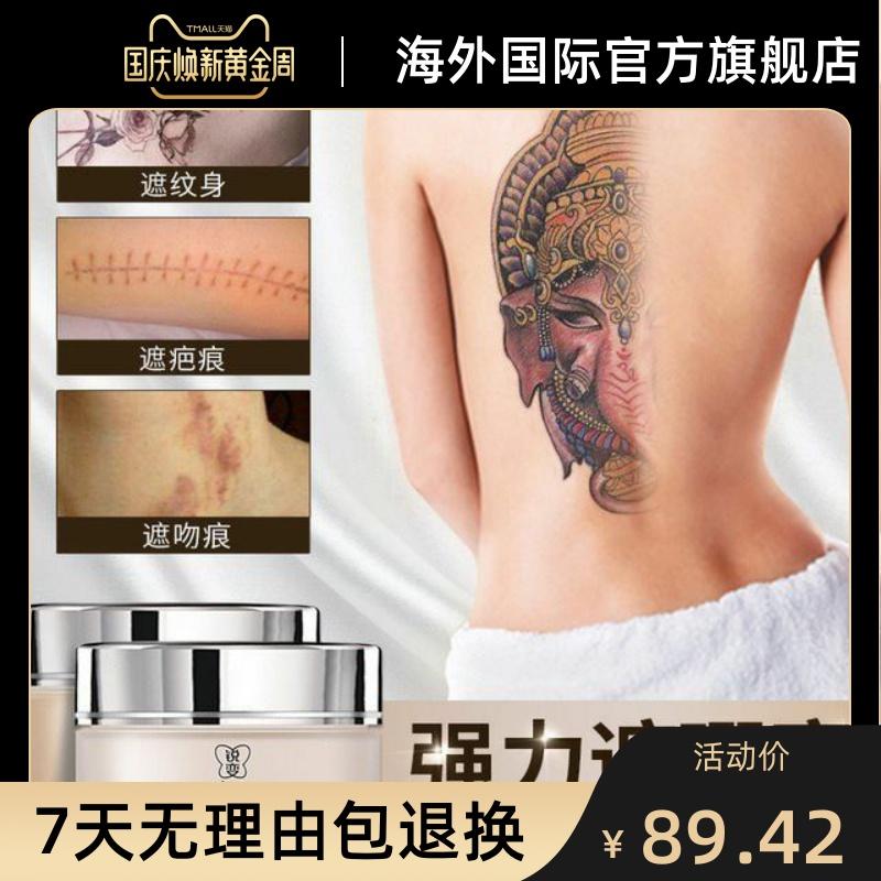 纹身遮盖胎记疤痕贴白斑遮瑕膏遮纹身神器持久防水速干可撕假皮(用10元券)